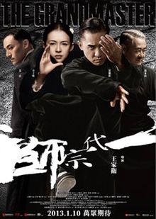 The Grandmaster (2013, China) **
